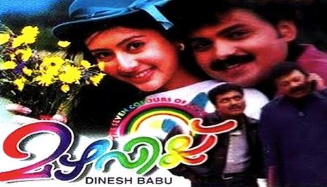 Mazhavillu (1999) : Ravin Nila Kaayal Song Video and Lyrics | Raavin nilakaayal | Vineeth | Kunjacko Boban