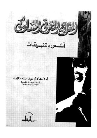 العلاج المعرفي السلوكي الدكتور عادل عبدالله محمد  pdf