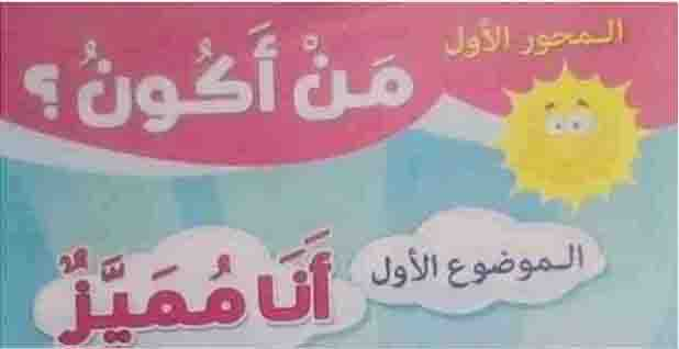 تحميل كتاب قطر الندى عربى اولى ابتدائى ترم أول 2019