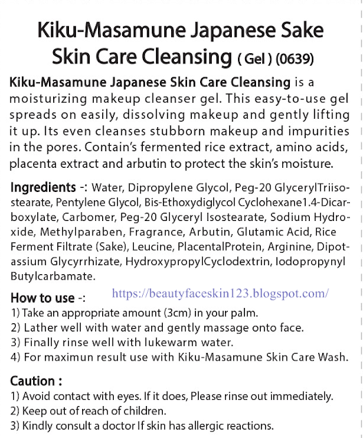 Kiku masamune Japanese Sake Brewing Skin care cleansing gel