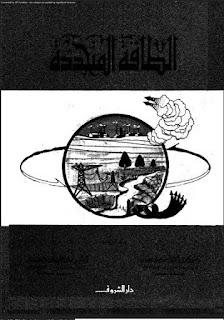 تحميل كتاب الطاقة المتجددة pdf، تأليف : د. محمد رأفت اسماعيل زمضان ، د. على جمعان الشكيل