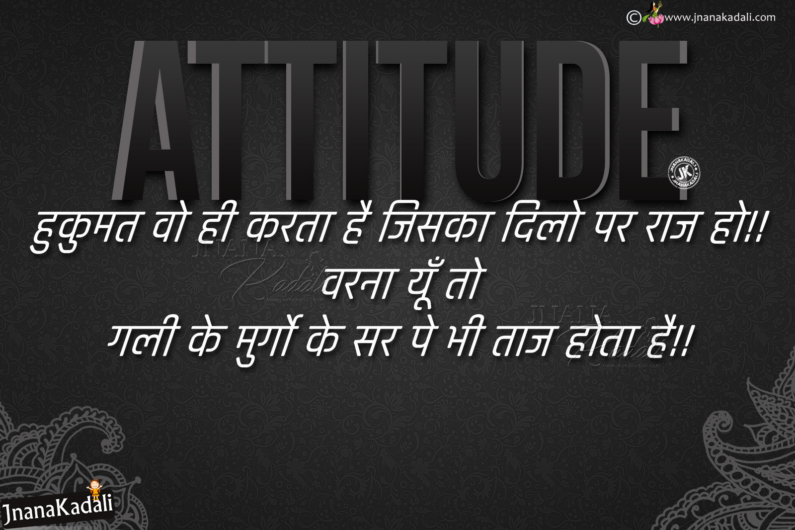 Attitude Quotes In Hindi Life Winning Quotes Messages In Hindi Jnana Kadali Com Telugu Quotes English Quotes Hindi Quotes Tamil Quotes Dharmasandehalu
