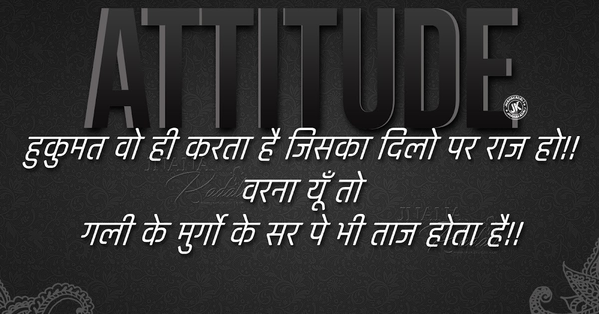 Attitude Quotes In Hindi-Life Winning Quotes Messages In