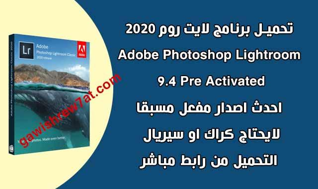 تحميل برنامج لايت روم احدث اصدار Adobe Photoshop Lightroom Classic CC 2020 v9.4.
