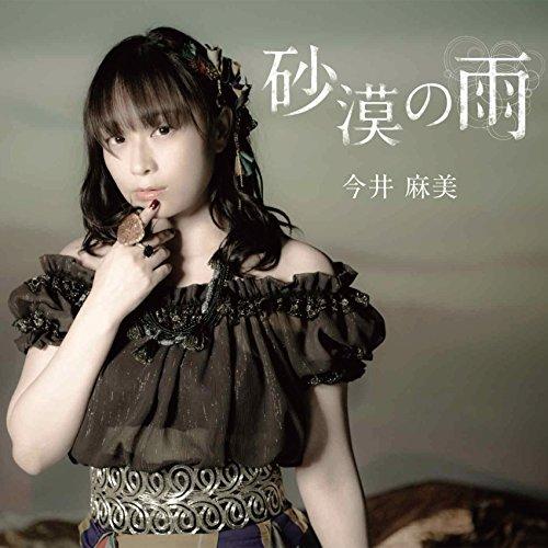 [Album] 今井麻美 – 砂漠の雨 (2016.07.27/MP3/RAR)
