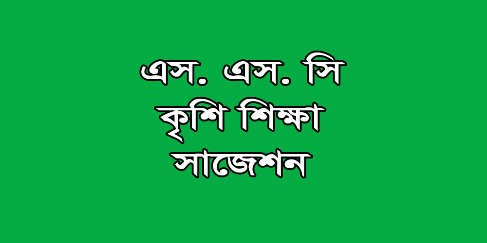 ssc Agricultural Studies suggestion, exam question paper, model question, mcq question, question pattern, preparation for dhaka board, all boards