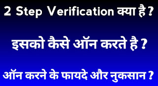 Gmail 2 step verification on kaise kare