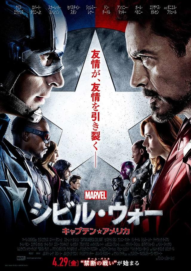Japoński plakat filmu Kapitan Ameryka: Wojna bohaterów