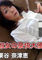 Unkotare ori22140 素人自然便 栗谷 奈津恵 56歳 Natsue Kuritani