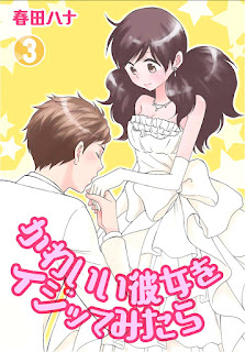 [Manga] かわいい彼女をイジッてみたら 第01 03巻 [Kawaii Kanojo o Ijitte Mitara Vol 01 03], manga, download, free