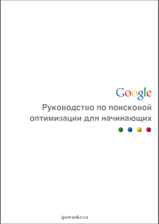 Обложка SEO книги от ipetrenko.com