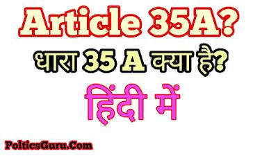 धारा-370-क्या-है