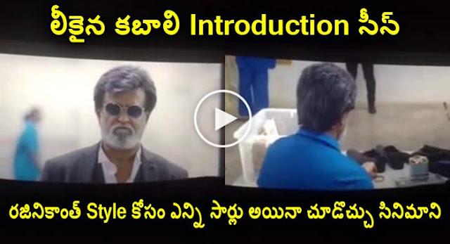 Kabali Introduction Scene Leaked Video !! ?