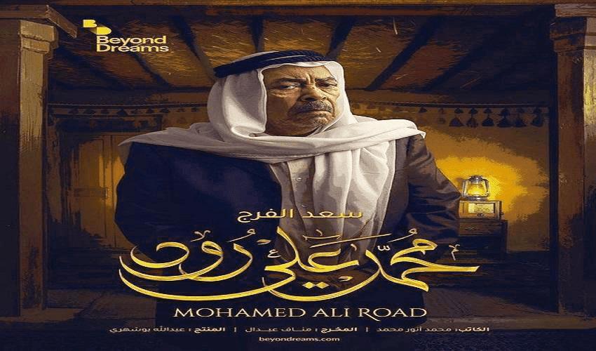 مسلسل محمد علي رود الحلقة 16