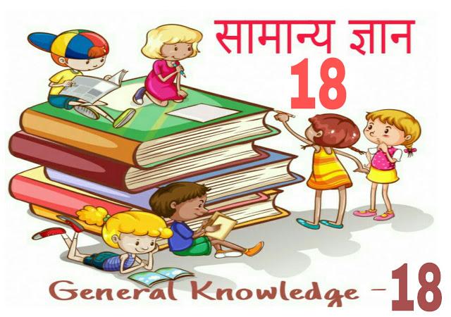 Gk In Hindi   Gk Question  - सामान्य ज्ञान - 18