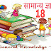 Gk In Hindi | Gk Question  - सामान्य ज्ञान - 18