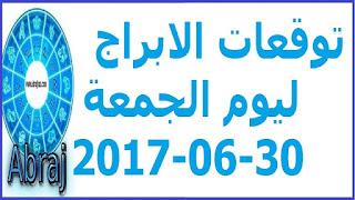 توقعات الابراج ليوم الجمعة 30-06-2017