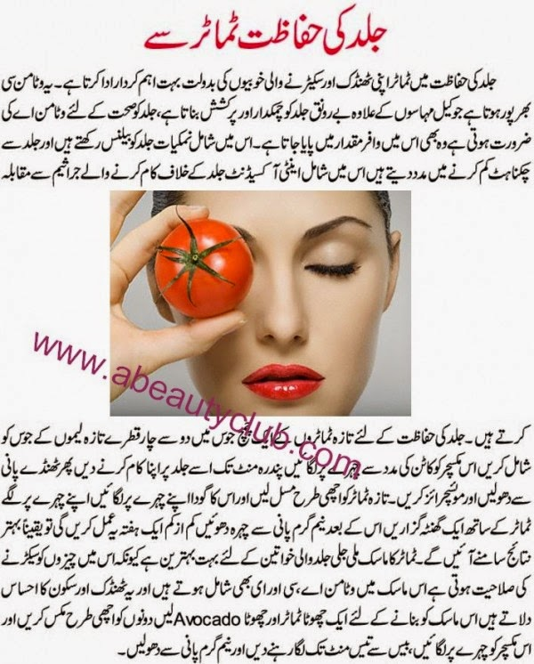 Home Skin Care: Home Remedies For Skin Care With Tomato