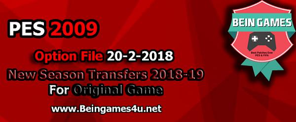 احدث اوبشن فايل بأخر الانتقالات بتاريخ 20-2-2018 لبيس 2009 متوافق مع اللعبة الاصلية