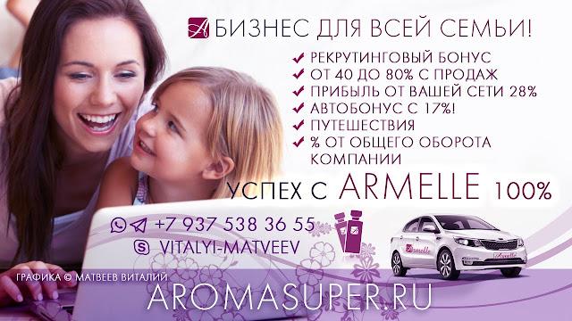 ARMELLE - бизнес для всей семьи! Армель. официальный сайт