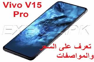 Vivo V15 Pro تعرف على السعر والمواصفات