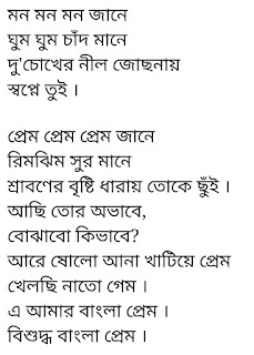 Jamai Badal Title Track Lyrics