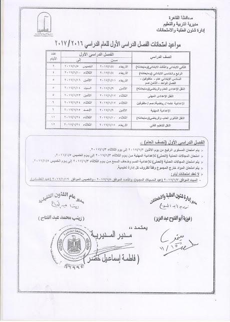 حمل جداول امتحانات محافظة القاهرة كاملا الترم الاول جميع المراحل (ابتدائى - اعدادى - ثانوى ) 2017