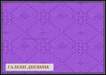 vyazaniespicami uzorispicami shemauzora knitting 針織 针织 編み物