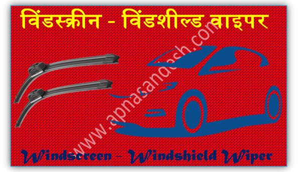 विंडस्क्रीन वाइपर का उपयोग - Use of windscreen wiper