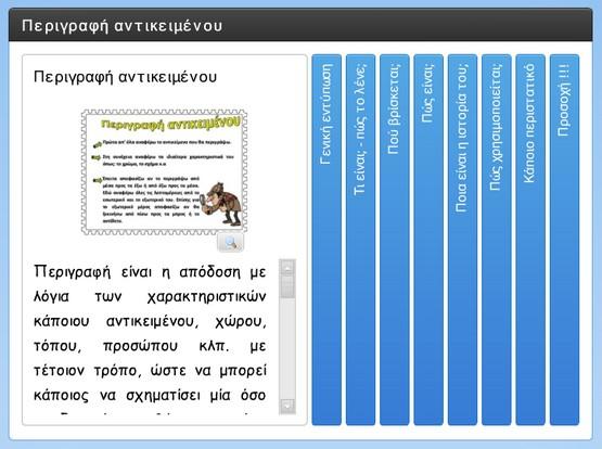 http://atheo.gr/yliko/zp/perantik/interaction.html