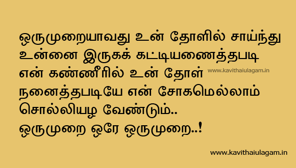 tamil kavithai love kavithai   kavithaigal ulagam
