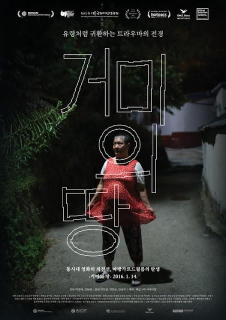 Sinopsis Tour of Duty / Geomiui Ddang / 거미의 땅 (2012) - Film Korea