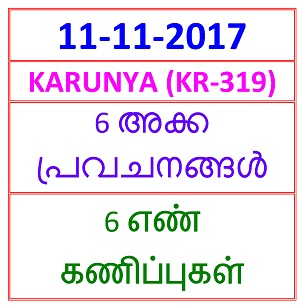 11 NOV 2017 KARUNYA (KR-319) 6  NOS PREDICTIONS