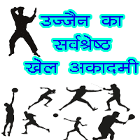 desh ka sarkaari khel akadmi, best khel akadmi in hindi, ISO certified sports academy