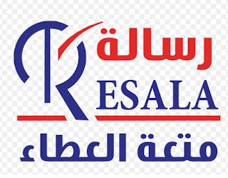 وظائف خالية فى جمعية رساله للاعمال الخيريه فى مصر 2017