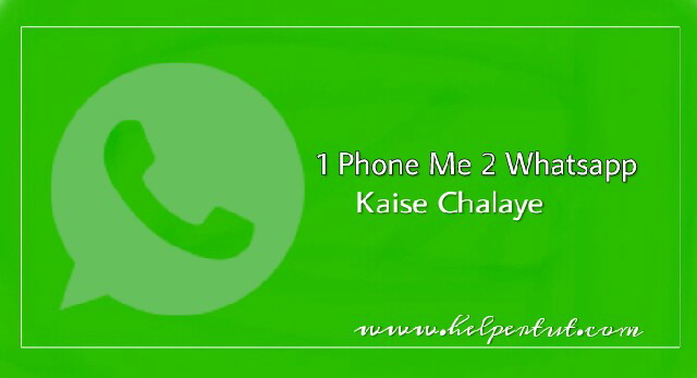 1 मोबाइल में 2 whatsapp कैसे चलते है
