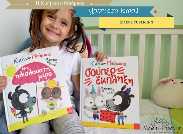 Yasmeen Ismail Ikaros books