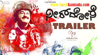 Neerdose Kannada Movie Official Trailer