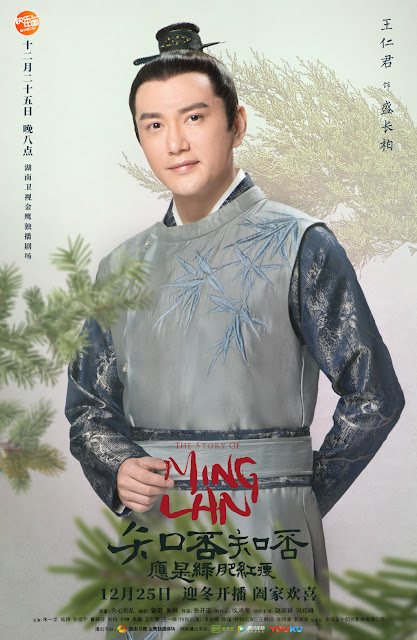 Story of Minglan cdrama Wang Renjun