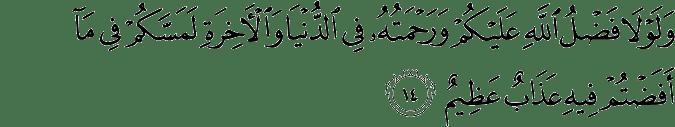 Surat An Nur ayat 14