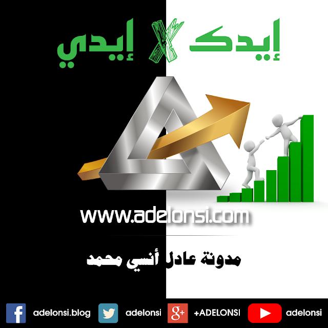 مدونة عادل أنسي محمد هي مدونة تعليمية