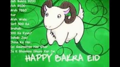 Happy Bakra Eid Mubarak Photos Pictures