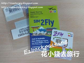 AIS sim2fly上網咭淘寶版