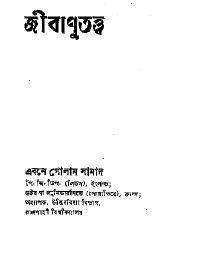 Bengali Books In Epub Format