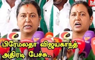 Premalatha Vijayakanth blast speech