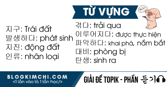 Luyện nghe TOPIK, TOPIK 한국어능력시험, 듣기 토픽