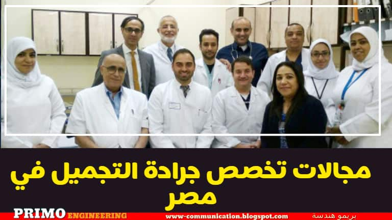 تعرف علي مجالات تخصص جراحة التجميل في مصر ومستقبل جراحة التجميل