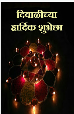 Diwali Information in Marathi Language