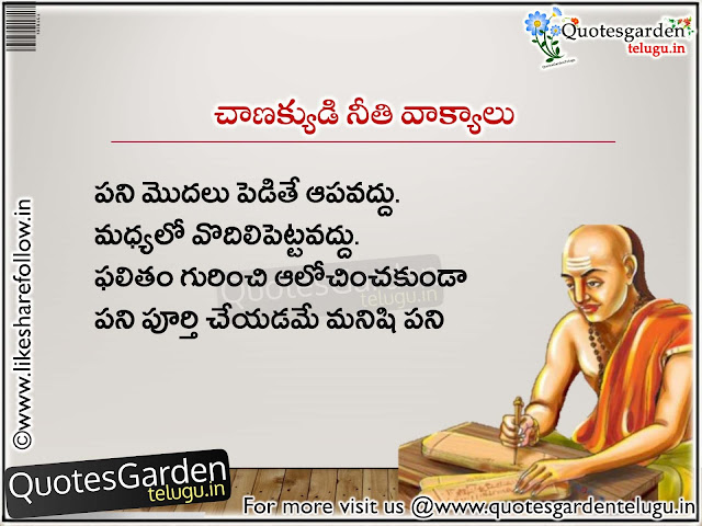 chanakya quotes telugu pdf