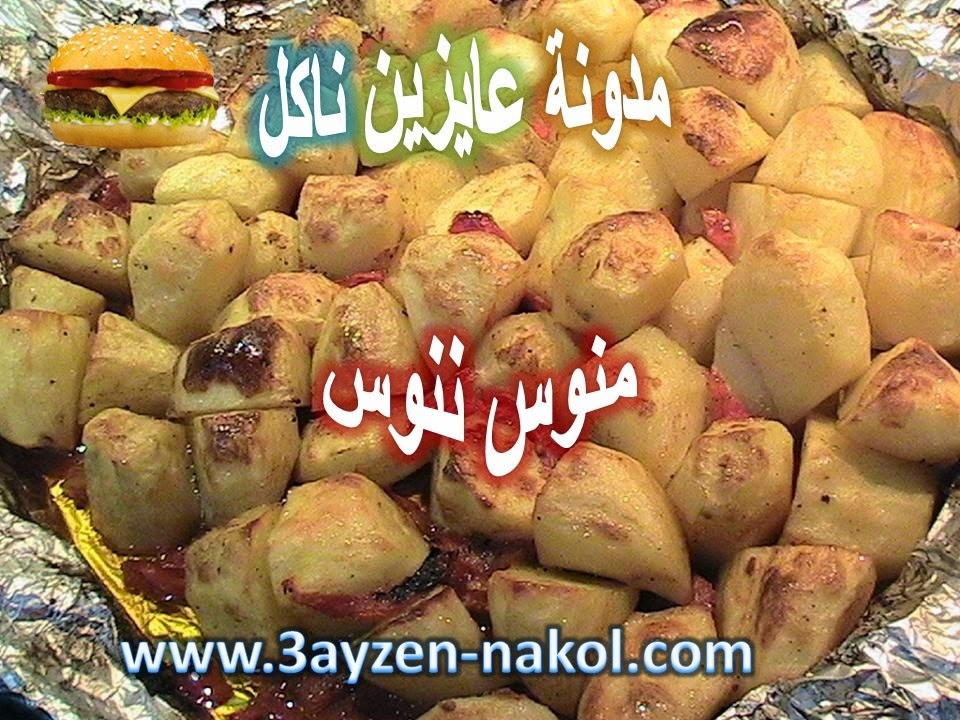تحضير مكعبات البطاطس المشوية بالصور فى المنزل لمنوس ننوس